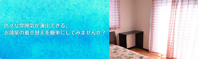 色々な雰囲気が演出できる。 お部屋の着せ替えを簡単にしてみませんか?